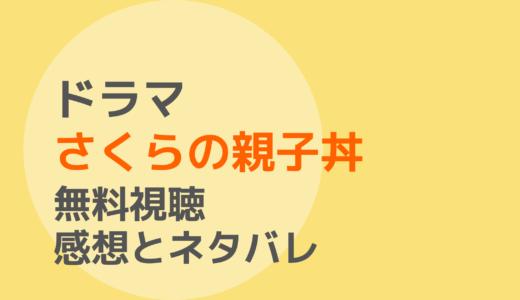 ドラマ【さくらの親子丼】1話~最終回を無料視聴!ネタバレ感想もチェック!
