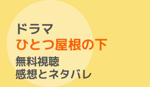 ドラマ【ひとつ屋根の下】1話~最終回を無料視聴!ネタバレ感想もチェック!
