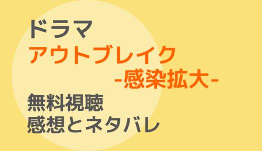 ドラマ【アウトブレイク-感染拡大-】1話~最終回を無料視聴!ネタバレ感想もチェック!