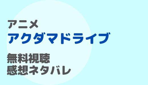 アニメ【アクダマドライブ】1話~最終回を無料視聴!ネタバレ感想もチェック!