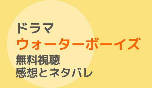 ドラマ【ウォーターボーイズ】1話~最終回を無料視聴!ネタバレ感想もチェック!