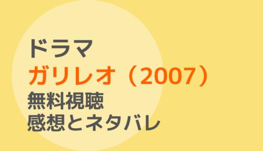 ドラマ【ガリレオ(2007)】1話~最終回とスペシャルを無料視聴!ネタバレ感想もチェック!