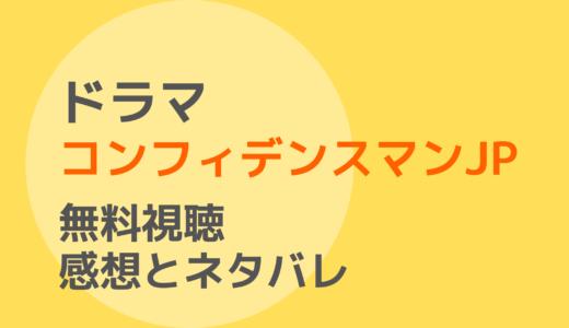 ドラマ【コンフィデンスマンJP】1話~最終回とスペシャルの動画を無料視聴!ネタバレ感想もチェック!