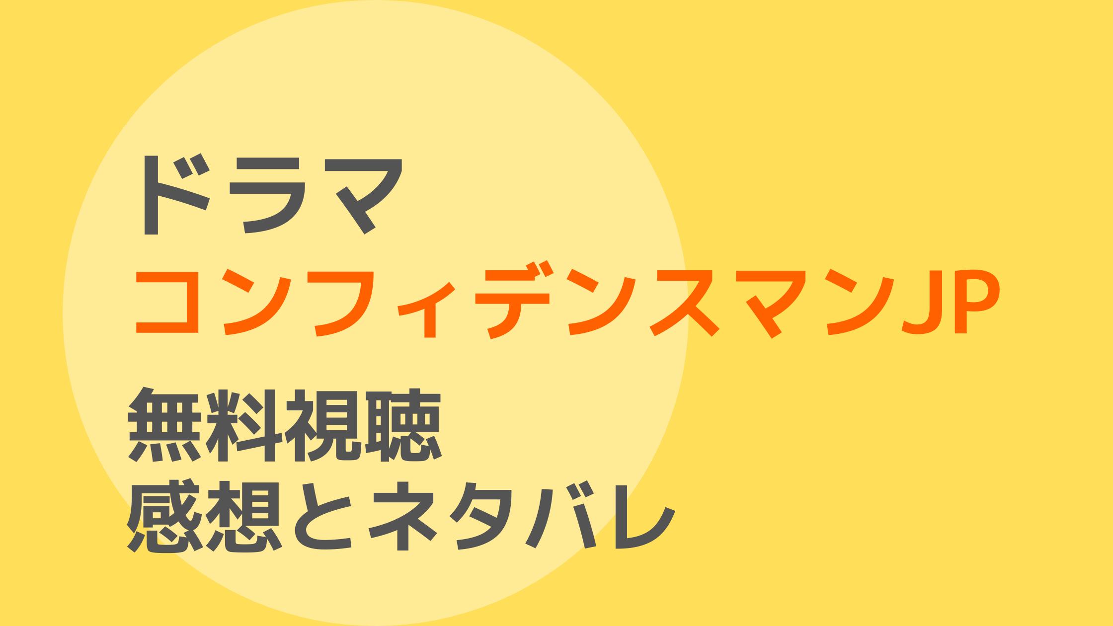 コンフィデンス マン ドラマ 無料