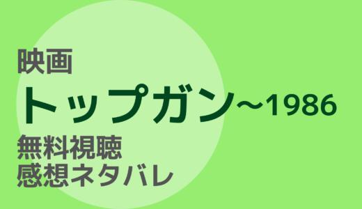 映画【トップガン】フル動画を無料視聴!ネタバレ感想もチェック!