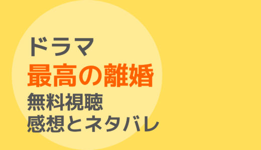 ドラマ【最高の離婚】1話~最終回とスペシャルの動画を無料視聴!感想や三浦春馬情報もチェック!