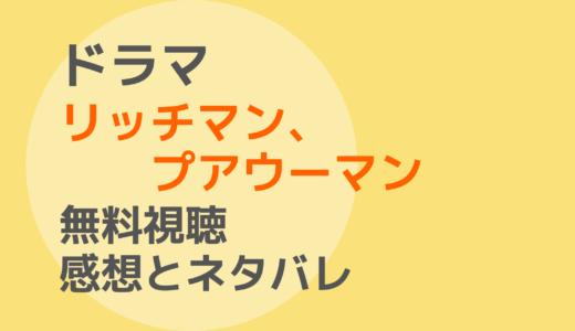 ドラマ【リッチマン、プアウーマン】1話~最終回とスペシャルを無料視聴!ネタバレ感想もチェック!