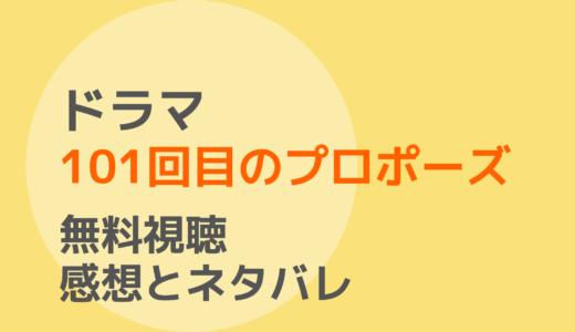 ドラマ【101回目のプロポーズ】1話~最終回を無料視聴!ネタバレ感想もチェック!