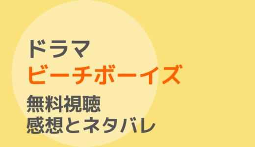 ドラマ【ビーチボーイズ】1話~最終回とスペシャルを無料視聴!ネタバレ感想もチェック!