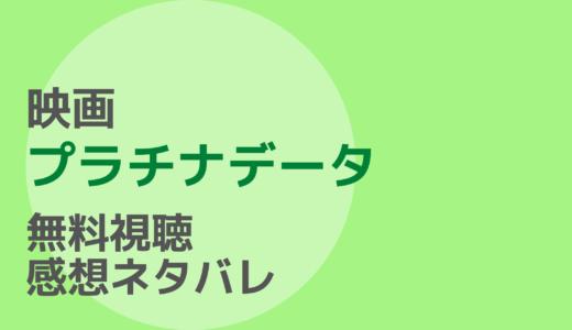 映画【プラチナデータ】フル動画を無料視聴!ネタバレ感想もチェック!