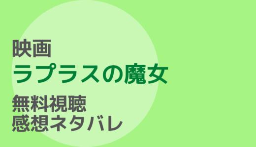 映画【ラプラスの魔女】フル動画を無料視聴!ネタバレ感想もチェック!