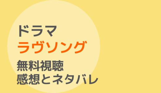 ドラマ【ラヴソング】1話~最終回を無料視聴!ネタバレ感想もチェック!