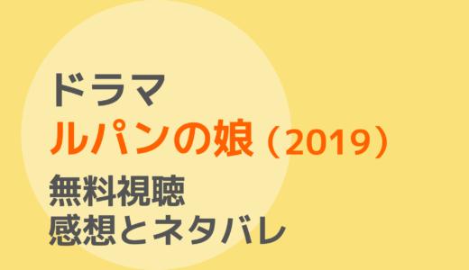 ドラマ【ルパンの娘(2019)】1話~最終回を無料視聴!ネタバレ感想もチェック!