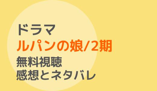 ドラマ【ルパンの娘/2期】1話~最終回を無料視聴!ネタバレ感想もチェック!