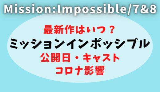 ミッション・インポッシブル最新作!7作目8作目の公開日やキャストなど分かっている情報は?