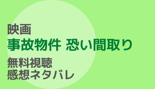 映画【事故物件 恐い間取り】フル動画を無料視聴!ネタバレ感想もチェック!
