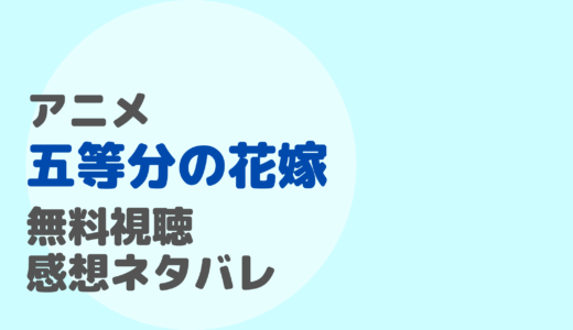 アニメ【五等分の花嫁】1話~最終回を無料視聴!ネタバレ感想もチェック!