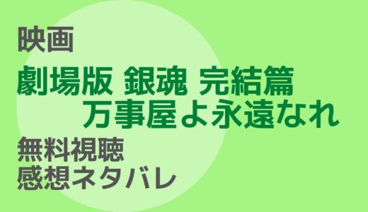 アニメ映画【劇場版銀魂 完結篇 万事屋よ永遠なれ】フル動画を無料視聴!ネタバレ感想もチェック!