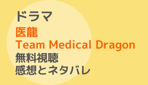 ドラマ【医龍 Team Medical Dragon】1話~最終回を無料視聴!ネタバレ感想もチェック!