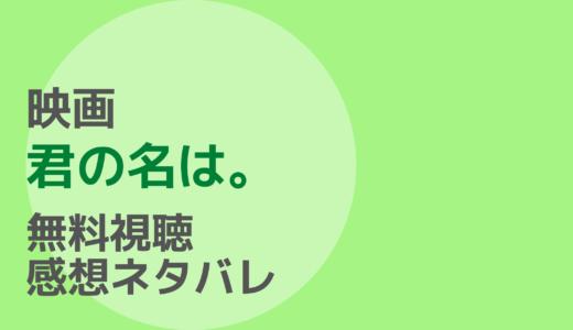 アニメ映画【君の名は。】フル動画を無料視聴!ネタバレ感想もチェック!