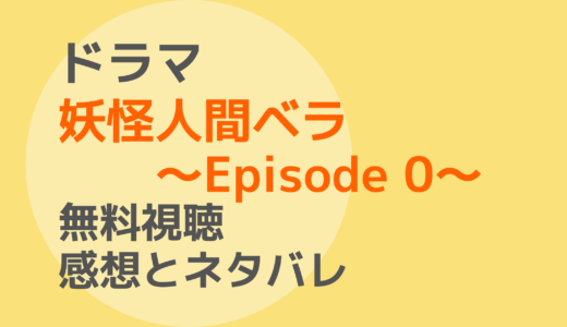 ドラマ【妖怪人間ベラ~Episode0(ゼロ)~】1話~最終回を無料視聴!ネタバレ感想もチェック!