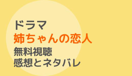 ドラマ【姉ちゃんの恋人】1話~最終回を無料視聴!ネタバレ感想もチェック!