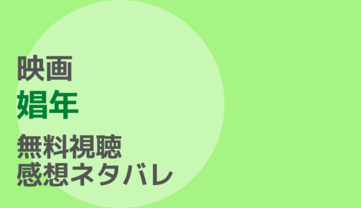 映画【娼年】フル動画を無料視聴!ネタバレ感想もチェック!