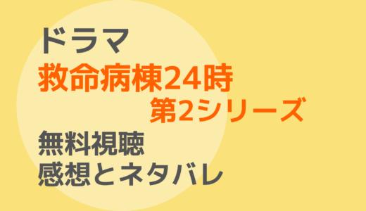 ドラマ【救命病棟24時 第2シリーズ】1話~最終回を無料視聴!ネタバレ感想もチェック!