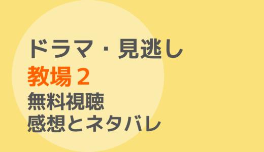 ドラマ【教場2】前編後編の見逃しを無料視聴!ネタバレ感想もチェック!