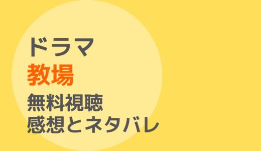 ドラマ【教場】前編後編の動画を無料視聴!ネタバレ感想もチェック!