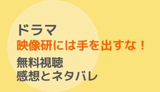 実写ドラマ【映像研には手を出すな!】1話~最終回を無料視聴!ネタバレ感想もチェック!