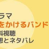 ドラマ【時をかけるバンド】1話~最終回を無料視聴!ネタバレ感想もチェック!