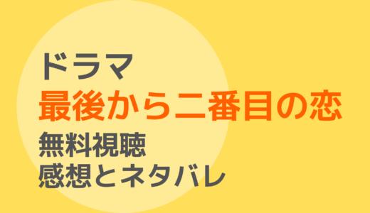 ドラマ【最後から二番目の恋】1話~最終回とスペシャルの動画を無料視聴!ネタバレ感想もチェック!
