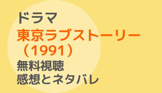 ドラマ【東京ラブストーリー(1991)】1話~最終回を無料視聴!ネタバレ感想もチェック!