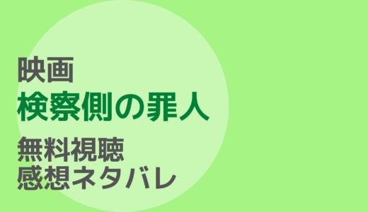 映画【検察側の罪人】フル動画を無料視聴!ネタバレ感想もチェック!