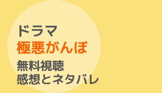ドラマ【極悪がんぼ】1話~最終回を無料視聴!ネタバレ感想もチェック!