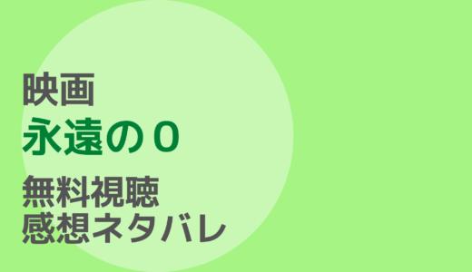 映画【永遠の0】フル動画を無料視聴!ネタバレ感想もチェック!