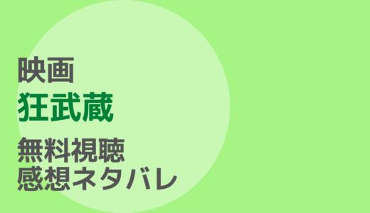 映画【狂武蔵】フル動画を無料視聴!ネタバレ感想もチェック!