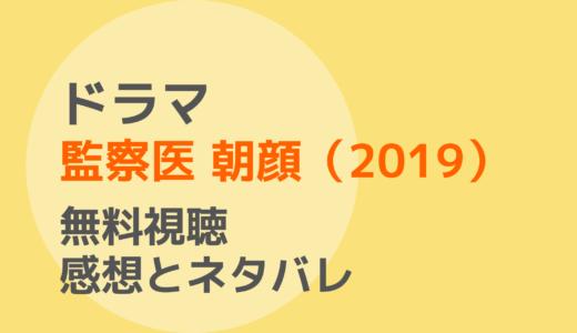 ドラマ【監察医 朝顔(2019)】1話~最終回とスペシャルを無料視聴!ネタバレ感想もチェック!