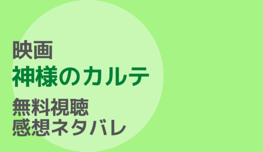 映画【神様のカルテ】フル動画を無料視聴!ネタバレ感想もチェック!