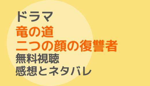 ドラマ【竜の道 二つの顔の復讐者】1話~最終回を無料視聴!ネタバレ感想もチェック!