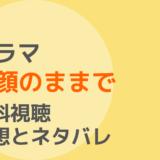 ドラマ【素顔のままで】1話~最終回を無料視聴!ネタバレ感想もチェック!
