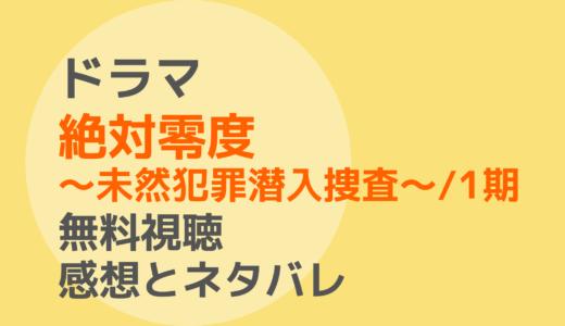 ドラマ【絶対零度~未然犯罪潜入捜査~/1期】1話~最終回とスペシャルを無料視聴!ネタバレ感想もチェック!
