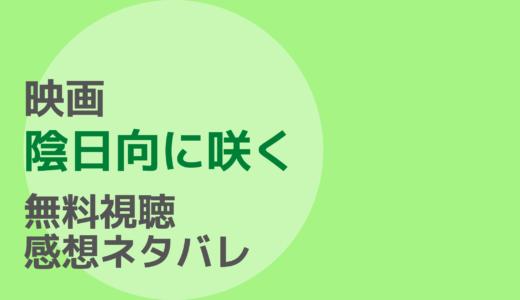 映画【陰日向に咲く】フル動画を無料視聴!ネタバレ感想もチェック!