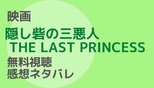 映画【隠し砦の三悪人 THE LAST PRINCESS】フル動画を無料視聴!ネタバレ感想もチェック!