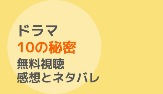ドラマ【10の秘密】1話~最終回を無料視聴!ネタバレ感想もチェック!