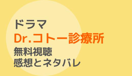 ドラマ【Dr.コトー診療所】1話~最終回とスペシャルを無料視聴!ネタバレ感想もチェック!