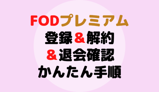 FODプレミアム無料の登録&解約と退会確認の方法!