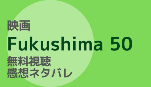 映画【Fukushima 50】フル動画を無料視聴!皆の感想と菅直人ご本人の感想もチェック!