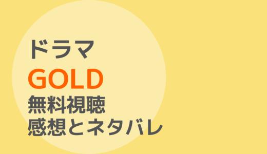 ドラマ【GOLD】1話~最終回を無料視聴!ネタバレ感想もチェック!